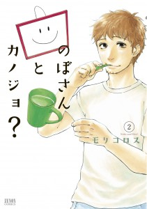 Nobo-San