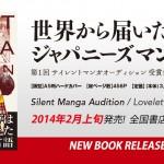 Silent Manga Audition the Book 2014!!!<br>『世界から届いたジャパニーズマンガ  第1回サイレントマンガオーディション受賞作品』