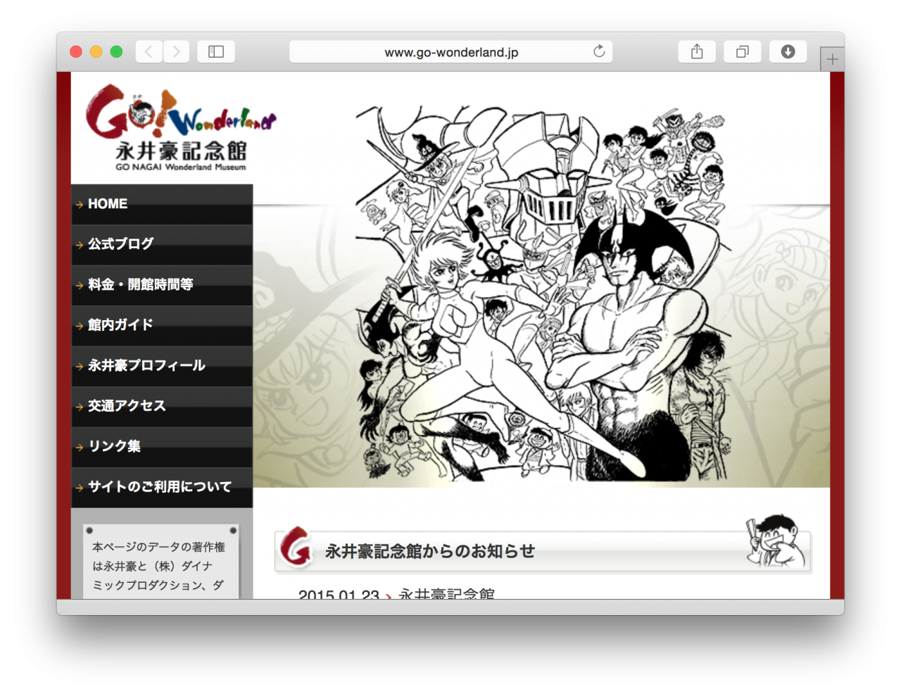"Go Nagai official site ""Go-Wonderland"""
