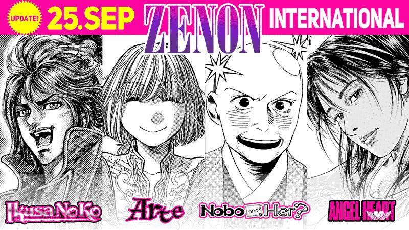"Update! ""COMIC ZENON INTERNATIONAL"""