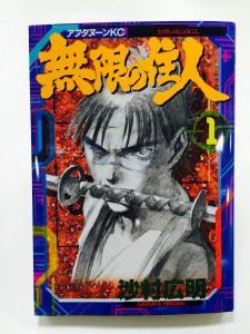 """""""Mugen no Junin"""" by Samura Hiroaki"""