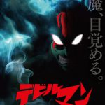 New Devilman Animated Film in the Works! First Visuals Online!!