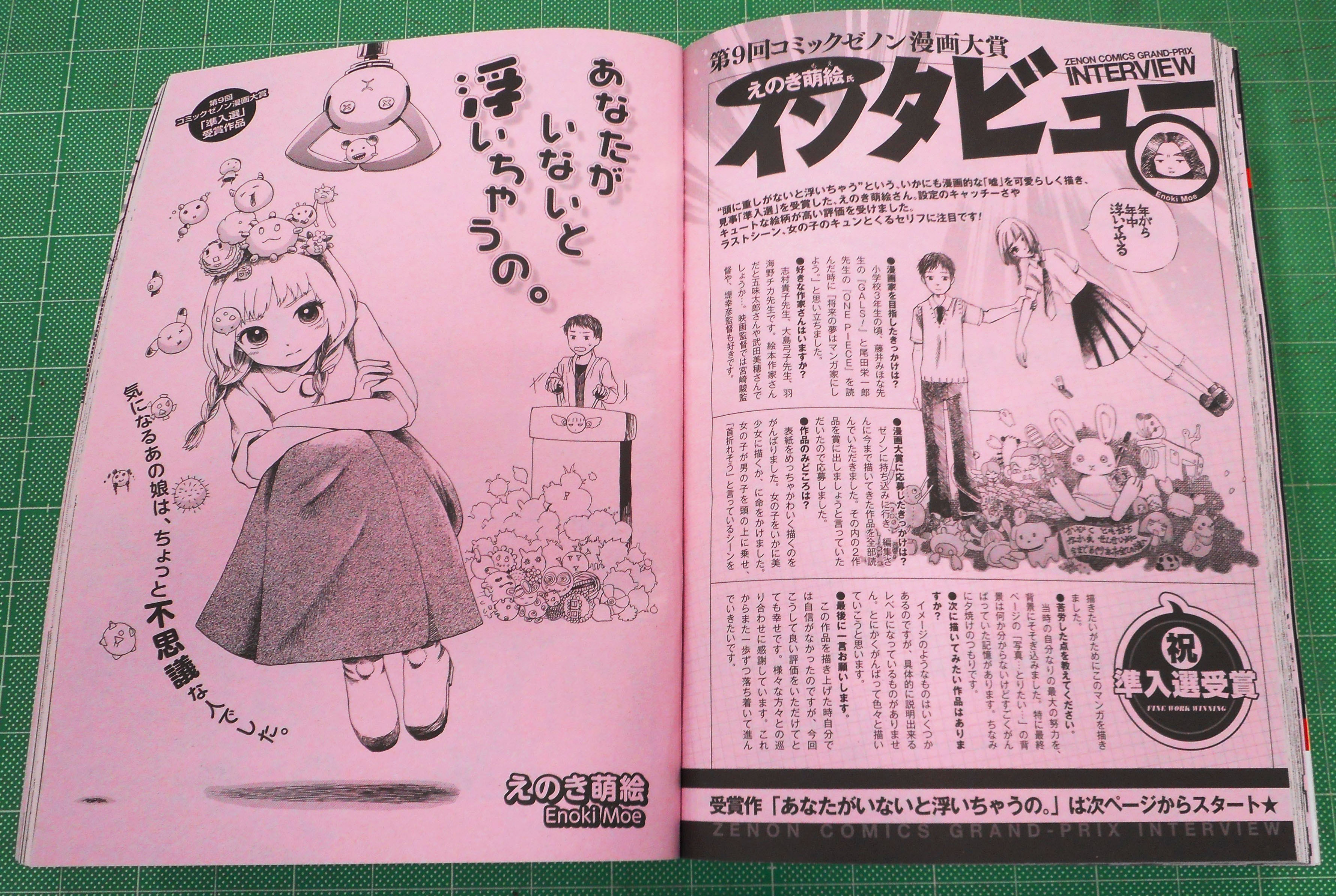 The winner's manga is published along with the artist's interview.
