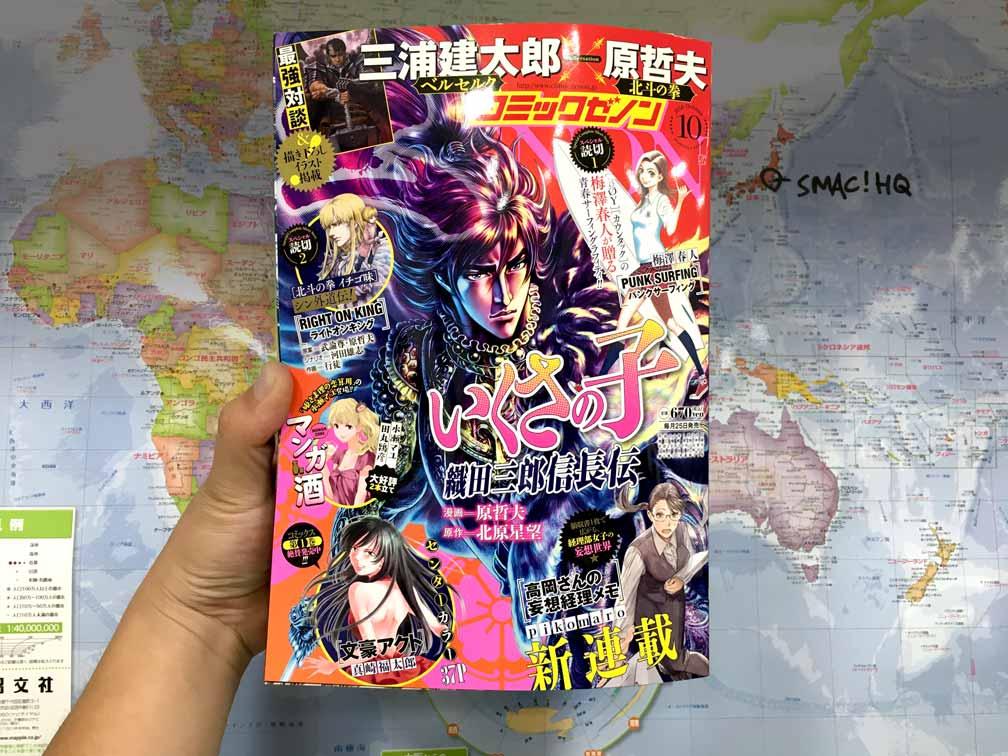 TETSUO HARA X KENTARO MIURA – Manga Legends Crossover