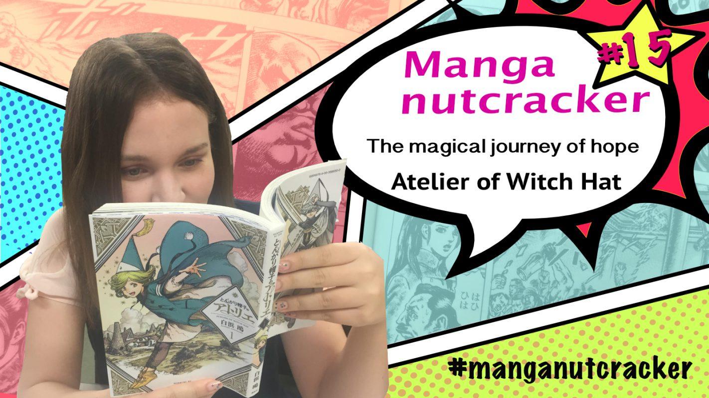 Manga Nutcracker 15 Witch Hat Atelier Silent Manga Audition