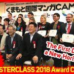 Kumamoto Manga Fes. & Manga Camp THE REPORT – Day 3