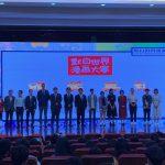 SMA CHINA Award Ceremony – The report