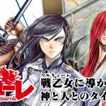 MANGAKA SPOTLIGHT Q&A: Ajichika